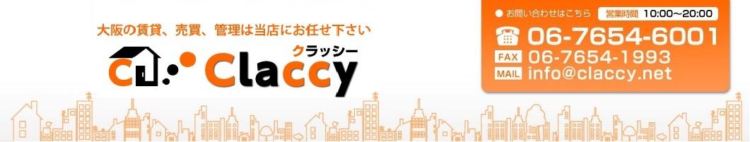 大阪の賃貸マンション検索サイトClaccy【クラッシー】
